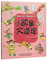 Big Principles in Small Stories (The Ill-tempered Goblin) (Chinese Edition)