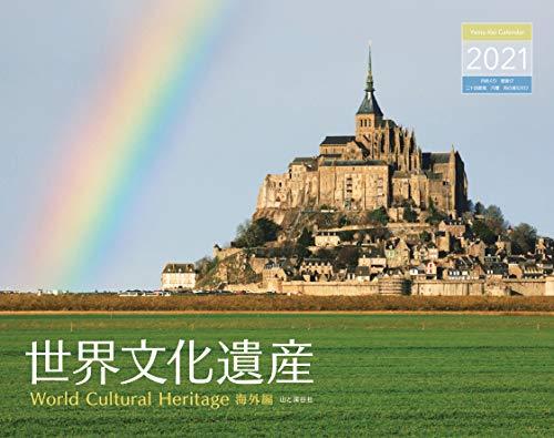 カレンダー2021 世界文化遺産 海外編 (月めくり・壁掛け) (ヤマケイカレンダー2021)の詳細を見る
