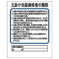 【356-30】作業主任者職務板 玉掛け技能資格者