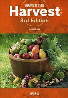 高校総合英語Harvest
