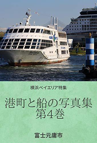[富士元庸市]の港町と船の写真集 第4巻: 横浜ベイエリア特集