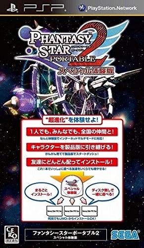 PSP ファンタシースターポータブル2 スペシャル体験版