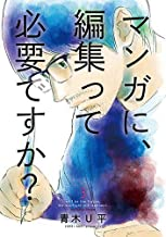 【コミック】マンガに、編集って必要ですか?(全3巻)