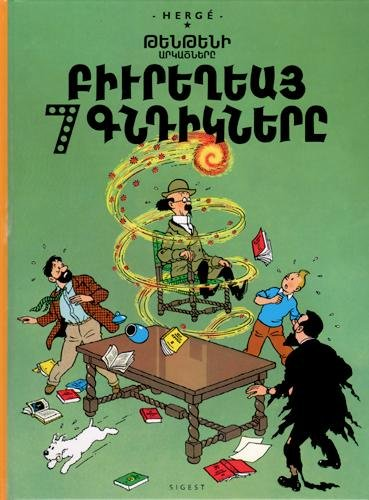 Tintin - Les 7 Boules de Cristal : en arménien