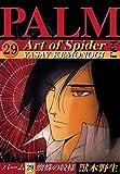 パーム (29) 蜘蛛の紋様 I (ウィングス・コミックス)