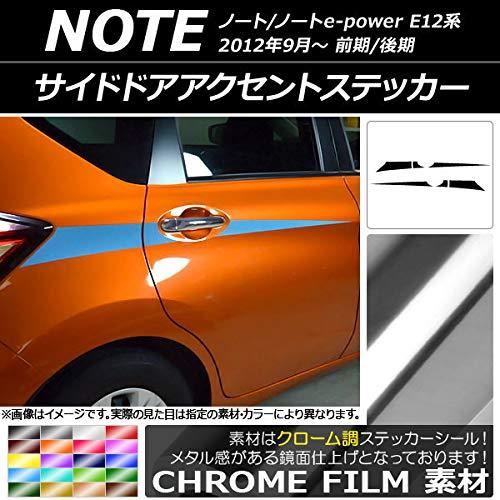 AP サイドドアアクセントステッカー クローム調 ニッサン ノート/ノートe-power E12系 前期/後期 2012年09月〜 ブルー AP-CRM3292-BL 入数:1セット(6枚)