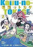 怪獣のトカゲ 3 (3) (少年チャンピオン・コミックス)