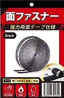 JINSELF 面ファスナー 超強力 両面テープ オスメスセット 長さ10m 幅1.6cm 黒