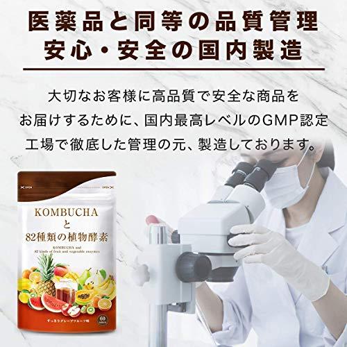 コンブチャと82種類の植物酵素グレープフルーツ味タブレット60粒30日分