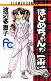 はじめちゃんが一番!(5) (フラワーコミックス)