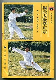 Authentic Yang Tai Chi Chuan (Yang Shi Tai Ji Quan Zheng)
