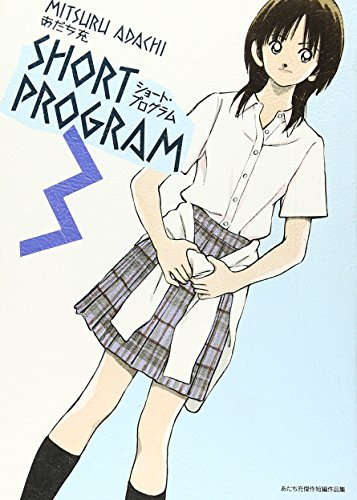 Short Program 3 - Mitsuru Adachi masterpiece Short Works (Shonen Sunday Comics) (2007) ISBN: 4091278736 [Japanese Import]