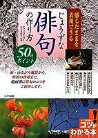 感じたままを表現できる じょうずな俳句の作り方 50のポイント (コツがわかる本!)