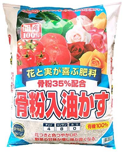 サンアンドホープ 骨粉 35%入 油かす 5kg