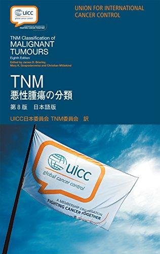 Mirror PDF: TNM悪性腫瘍の分類 第8版 日本語版