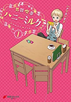 [ハナツカシオリ]の男装喫茶ハニーミルク(1) (電撃コミックスNEXT)