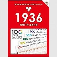 生まれ年から始まる100年カレンダーシリーズ 1936年生まれ用(昭和11年生まれ用)