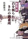 首を斬られにきたの御番所 縮尻鏡三郎 (文春文庫)