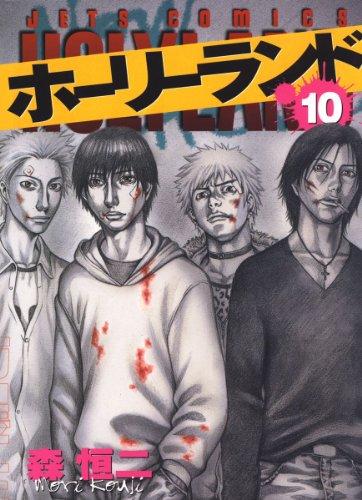 ホーリーランド 10 (ジェッツコミックス)