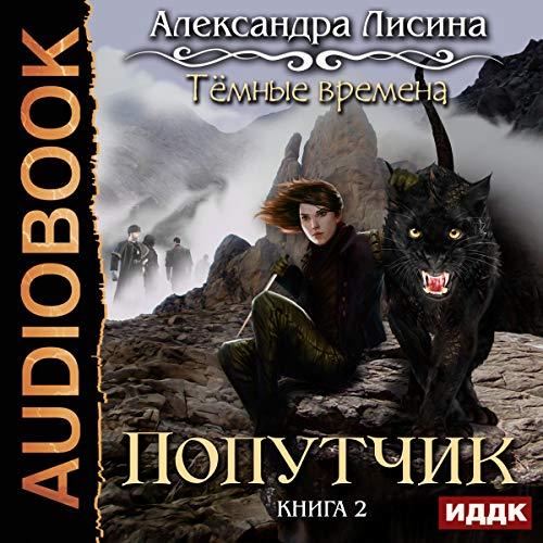Темные времена 2. Попутчик [Dark Times II: The Fellow Traveler] audiobook cover art