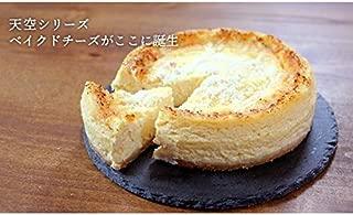 芦屋スイーツ 天空のベイクド チーズケーキ 4号 12cm 人気のお取り寄せ