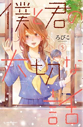 僕と君の大切な話(5) (デザートコミックス)