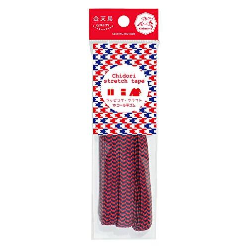 川村製紐 チドリストレッチテープ 平ゴム 10コール 赤×紺 KW93275
