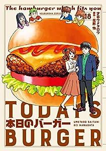 本日のバーガー 18巻 (芳文社コミックス)