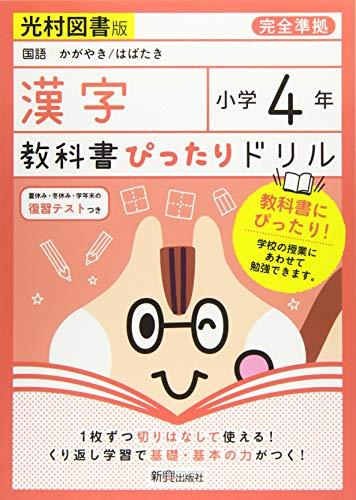 教科書ぴったりドリル 小学4年 漢字 光村図書版(教科書完全対応)