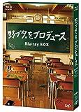 野ブタ。をプロデュース Blu-ray BOX[Blu-ray/ブルーレイ]