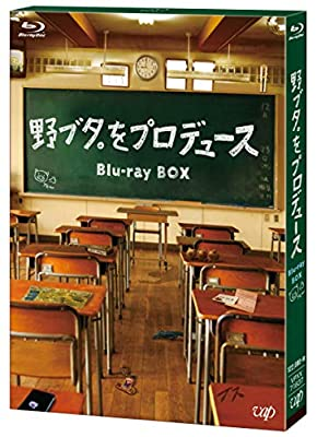 野ブタ。をプロデュース Blu-ray BOX<予約購入特典:ノブタパワー・アクリルキーホルダー付き>(Blu-ray)
