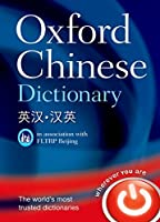Oxford Chinese Dictionary: English-chinese / Chinese-english
