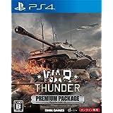 War Thunder プレミアムパッケージ - PS4