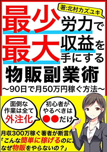 Product Sales of Less working Most profit as Sub Business: 1500 dollars in 30 days and 5000 dollars in 90 days (Japanese Edition)