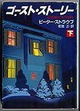 ゴースト・ストーリー 下 (ハヤカワ文庫 NV ス 12-2)