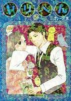 ヤリへん (2) (ビッグコミックススペシャル)