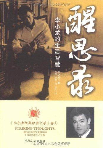 Xing si lu: li xiao long de zhong guo zhi hui