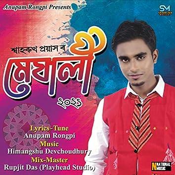 Meghali - Single