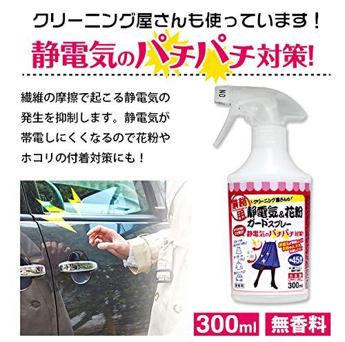 アイメディア『クリーニング屋さんの静電気&花粉ガードスプレー』