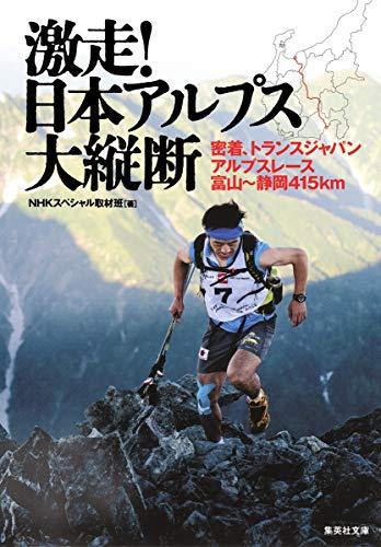 激走! 日本アルプス大縦断 密着、トランスジャパンアルプスレース 富山~静岡415km (集英社文庫)の詳細を見る