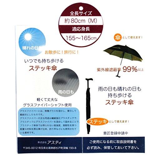 杖傘ステッキ傘80Mサイズ(シャンパーン)雨傘日傘つえとしてお使い頂けます。杖の全長80cm適応身長155~165cm