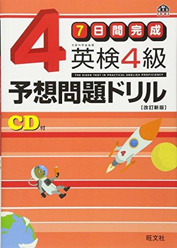 【旧版】7日間完成 英検4級予想問題ドリル (旺文社英検書)