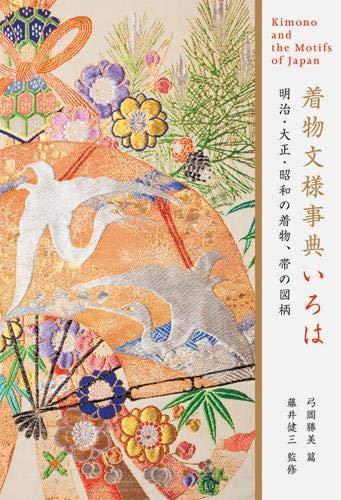 着物文様事典いろは―明治・大正・昭和の着物、帯の図柄 (弓岡勝美コレクション)