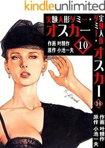 実験人形ダミー・オスカー 10巻 表紙画像