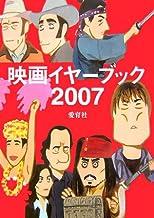 映画イヤーブック〈2007〉