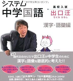 システム中学国語 漢字・語彙編