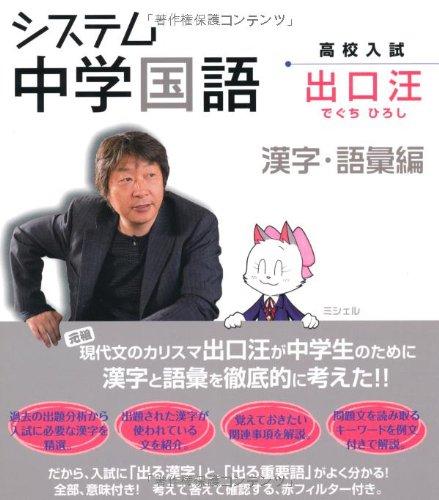 水王舎『システム中学国語 漢字・語彙編』