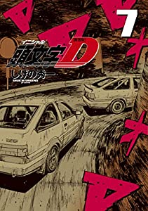 新装版 頭文字D(7) (ヤングマガジンコミックス)
