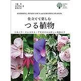 仕立てて楽しむつる植物:つるバラ・クレマチス・アサガオから珍しい植物まで (ガーデンライフシリーズ)