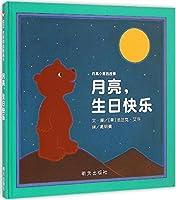 ぼく、お月さまとはなしたよ 信誼世界精選図画書 中国語絵本/月亮生日快乐 信谊世界精选图画书